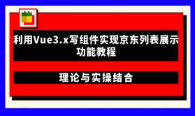 利用Vue3.x写组件实现京东列表展示功能教程