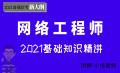 (最全)备战2021软考网络工程师视频课程专题