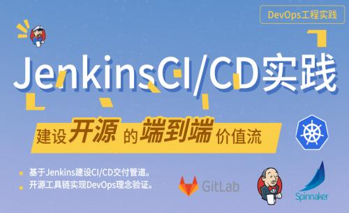 基于Jenkins的DevOps工程实践