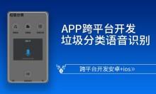 【小鹿线】垃圾分类语音识别App
