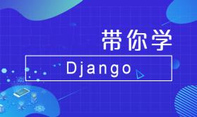 带你学Django