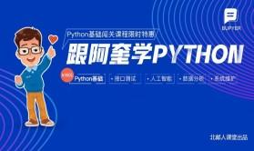跟阿奎学Python之编程基础