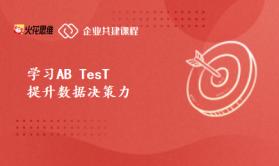 学习AB TesT 提升数据决策力