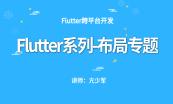 套餐-Flutter零基础商城实战
