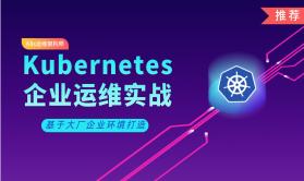 Kubernetes/K8s基于Jenkins CI/CD平台