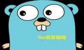 Golang web开发系列专题