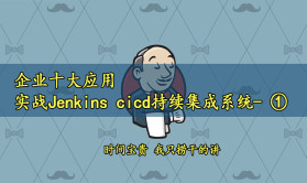 [张彬Linux]实战Jenkins cicd持续集成- ①