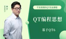 【李宁】QT编程思想【C++,基于QT 6】