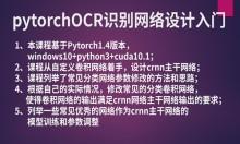 深度学习文字识别OCR网络设计入门(PyTorch)