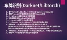 Darknet车牌识别实战入门课程(C/C++)