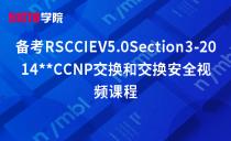 备考RSCCIEV5.0Section3-CCNP交换和交换安全视频课程