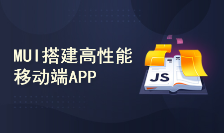 HTML5开发APP-框架MUI(仿支付宝案例)【前端系列课程】