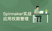 Spinnaker多云持续交付平台实践