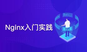 Nginx入门实践课程