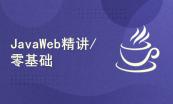 Java全栈开发