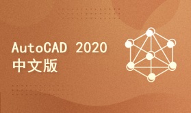 AutoCAD 2020中文版