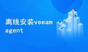 Veeam 虚拟机备份与容灾实践