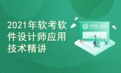 (全新)备战2020软考软件设计师软考视频培训专题