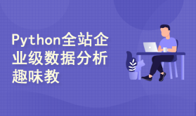 Python全栈企业级数据分析