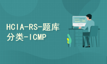 【147】HCIA-RS-题库分类讲解-ICMP专题