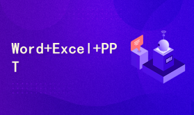 Word+Excel+PPT三合一教程,做职场高手