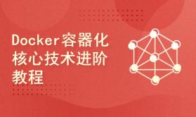 Docker容器化核心技术进阶教程(附讲义)