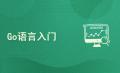 GoWeb全栈开发工程师之路