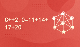 FFmpeg音视频基础之C++系列第2:C++2.0(11+14+17+20)详解及多线程实战