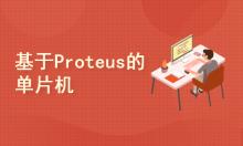 基于proteus的单片机实战基础