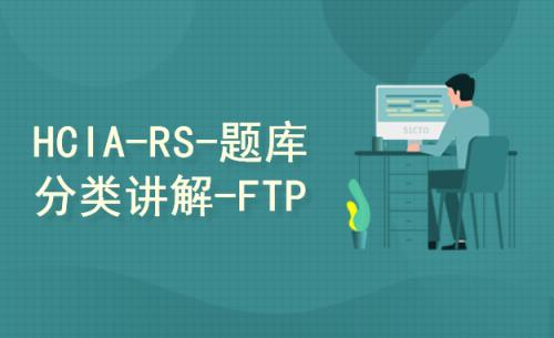 【154】HCIA-RS-题库分类讲解-FTP-FR-OSI-Console专题