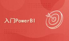入门微软数据分析可视化PowerBI