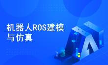 机器人ROS建模与仿真