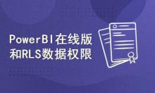 PowerBI Service在线版功能和RLS数据权限控制
