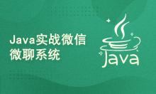 Java实战微信微聊系统(Spring Boot2.X+MongoDB+Socket)