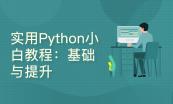 Python破冰机器学习-从基础与实战