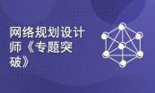 2021年软考网络规划设计师备考套餐【精讲班+真题班】