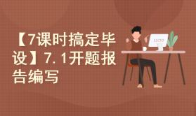 【7课时做好毕设】7.1开题报告编写