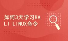 如何3天学习KALI LINUX命令操作