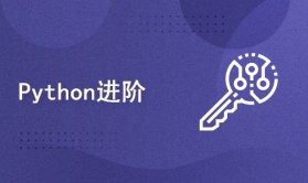 Python进阶