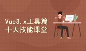 【李炎恢】Vue3.x工具篇  / 阶段二 / 十天技能课程系列