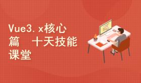 【李炎恢】Vue3.x核心篇 / 阶段一 / 共30节 / 十天技能课堂系列