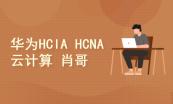 华为HCIA  HCIP云计算 自学视频课程 套餐 [肖哥]
