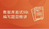 数据库DBA面试相关课程