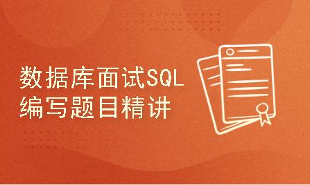 数据库面试SQL编写题目精讲