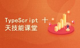 【李炎恢】TypeScript / 十天技能课程系列