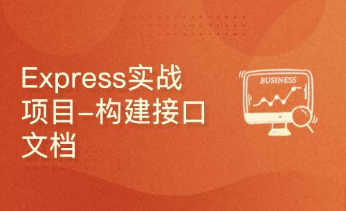 Express实战项目-构建接口文档-