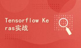 Tensorflow Keras实战教程