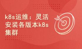 k8s入门与运维:灵活安装kubernetes/k8s各个版本高可用集群