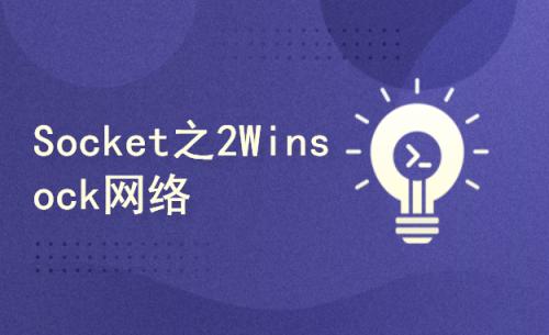 Socket编程系列之2:Windows-API网络编程入门实战