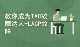 教你成为TAC故障达人-LACP协议协商异常故障全面讲解